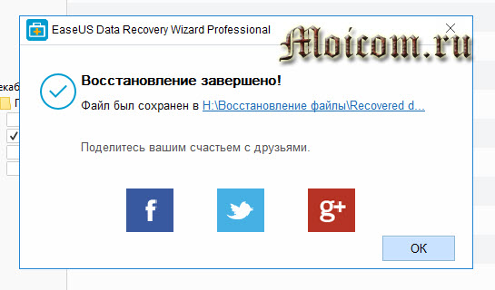 EaseUS Data Recovery Wizard free - восстановление завершено