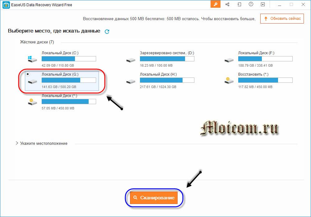 EaseUS Data Recovery Wizard free - выбор места сканирования