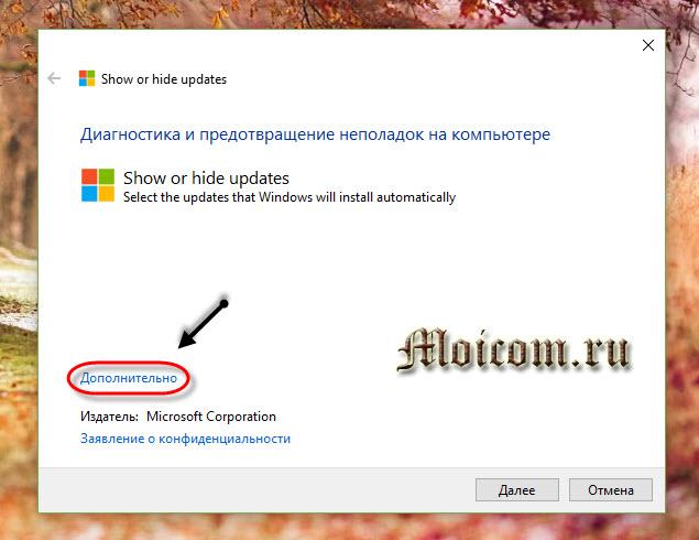 Как отключить обновление Windows 10 - диагностика неполадок, дополнительно