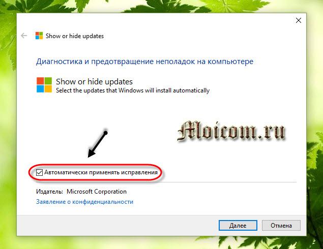 Как отключить обновление Windows 10 - диагностика неполадок, применить исправления