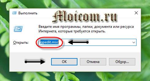 Как отключить обновление Windows 10 - команда gpedit.msc