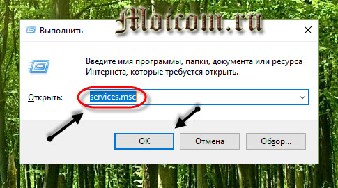 Как отключить обновление Windows 10 - команда services.msc