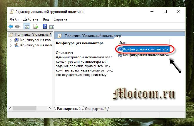 Как отключить обновление Windows 10 - локальная политика, конфигурация компьютера