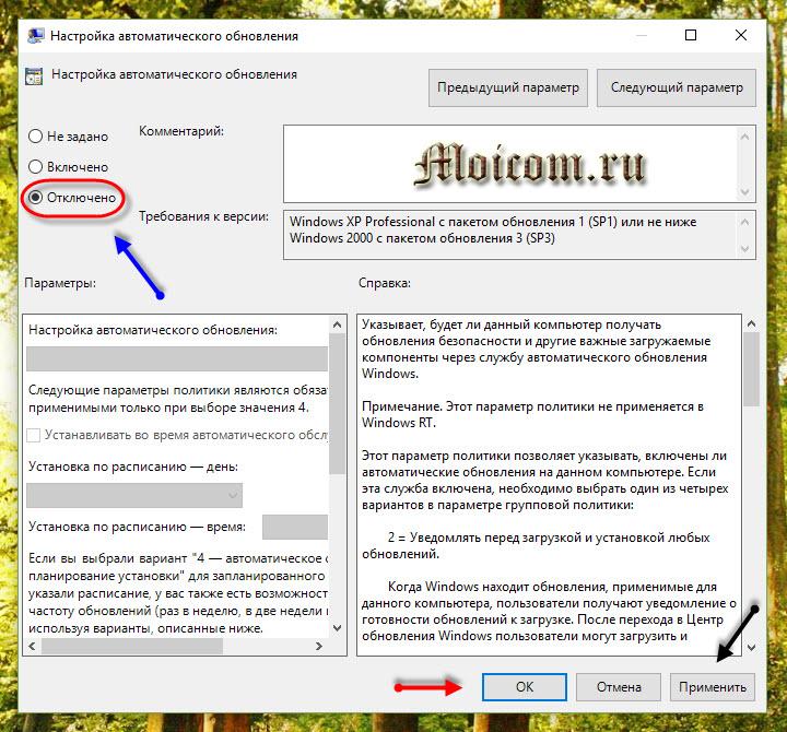 Как отключить обновление Windows 10 - локальная политика, отключено