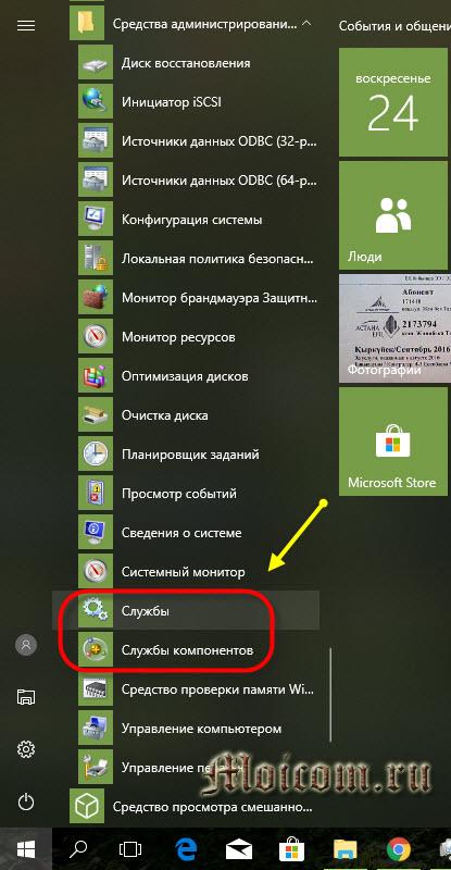 Как отключить обновление Windows 10 - меню пуск, службы компонентов