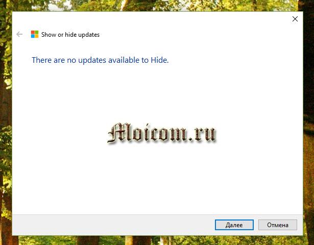 Как отключить обновление Windows 10 - нет обновлений для скрытия
