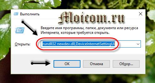 Как отключить обновление Windows 10 - окно выполнить