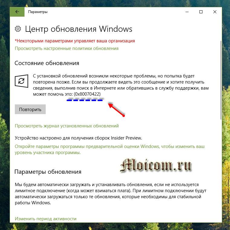 Как отключить обновление Windows 10 - ошибка 0х80070422
