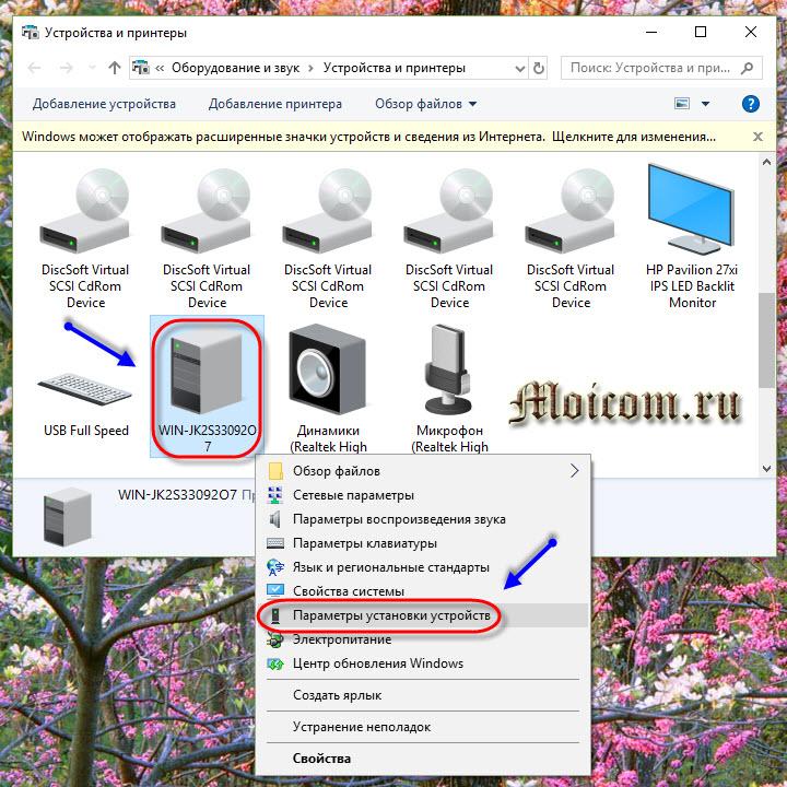 Как отключить обновление Windows 10 - параметры установки устройств, выберите нужное