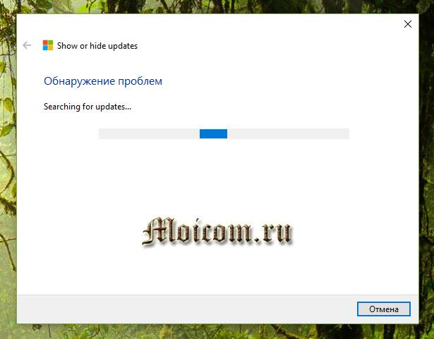 Как отключить обновление Windows 10 - поиск и обнаружение проблем