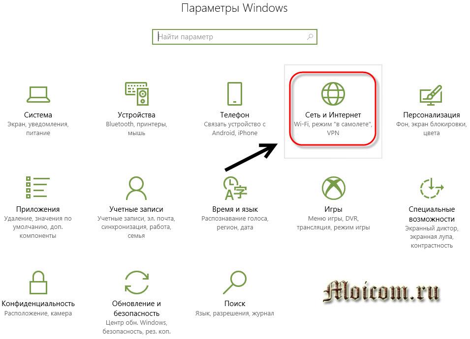 Как отключить обновление Windows 10 - сеть и интернет