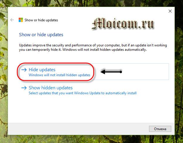 Как отключить обновление Windows 10 - скрытие обновлений