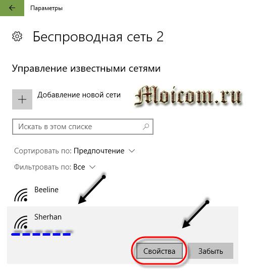 Как отключить обновление Windows 10 - свойства беспроводной сети два