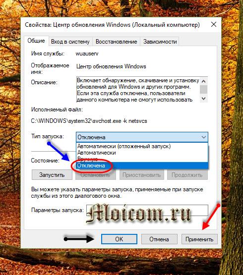 Как отключить обновление Windows 10 - тип запуска, отключена
