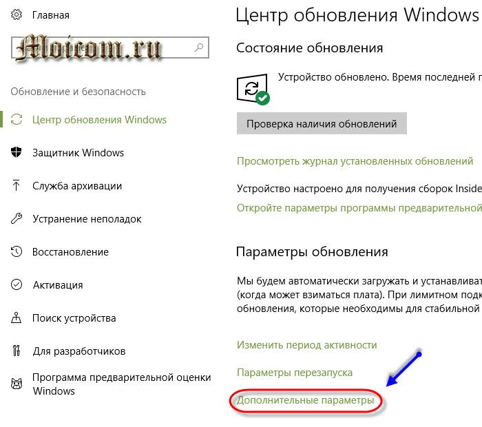 Как отключить обновление Windows 10 - центр обновлений, дополнительные параметры