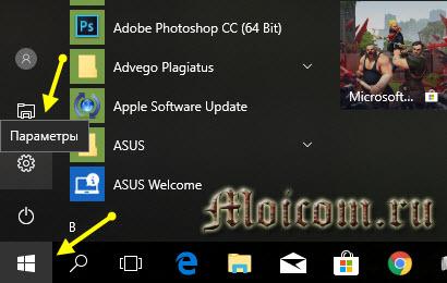 Как отключить обновление Windows 10 - центр обновлений, меню пуск, параметры