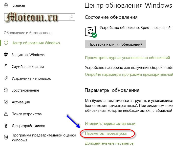 Как отключить обновление Windows 10 - центр обновлений, параметры перезапуска