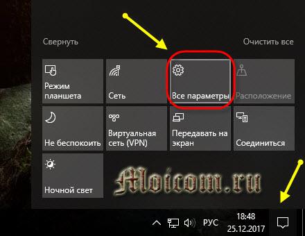 Как отключить обновление Windows 10 - центр уведомлений, все параметры
