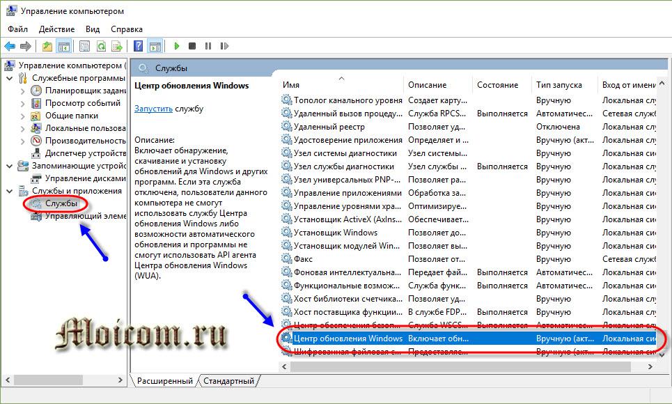 Как отключить обновление Windows 10 - управление, службы, центр обновлений