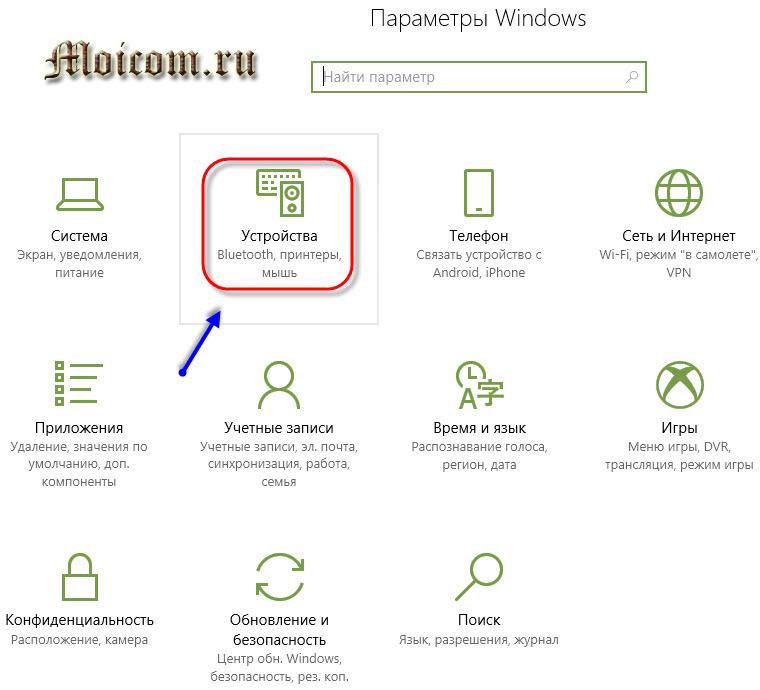 Как отключить обновление Windows 10 - устройства блютуз, принтера и мыши