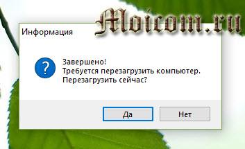 Как отключить обновление windows 10 - destroy windows 10 spying, перезагрузка