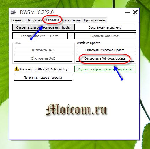 Как отключить обновление windows 10 - destroy windows 10 spying, утилита отключения