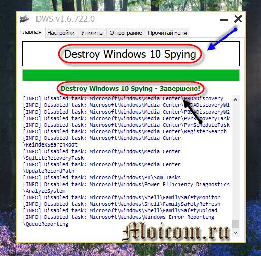 Как отключить обновление windows 10 - destroy windows 10 spying завершено