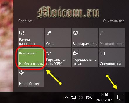 Как отключить обновление windows 10 - не беспокоить включено
