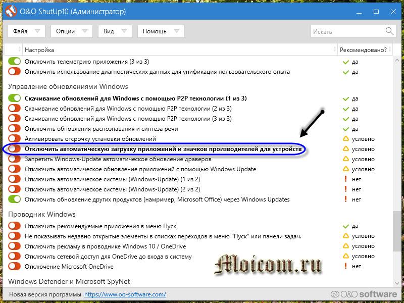 Как отключить обновление windows 10 - o&o shutup10, меняем параметры