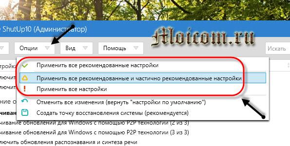 Как отключить обновление windows 10 - o&o shutup10, опции применения настроек