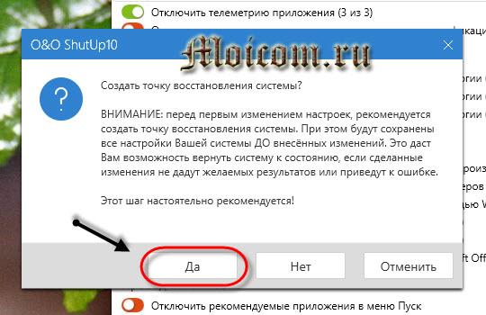 Как отключить обновление windows 10 - o&o shutup10, подсказка