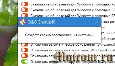 Как отключить обновление windows 10 - o&o shutup10, точка восстановления