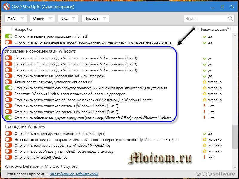 Как отключить обновление windows 10 - o&o shutup10, управление обновлениями