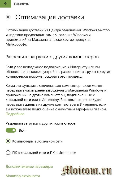 Как отключить обновление windows 10 - оптимизация доставки, загрузка с других устройств