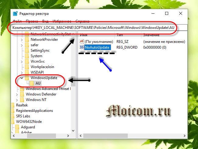 Как отключить обновление windows 10 - реестр, noautoupdate