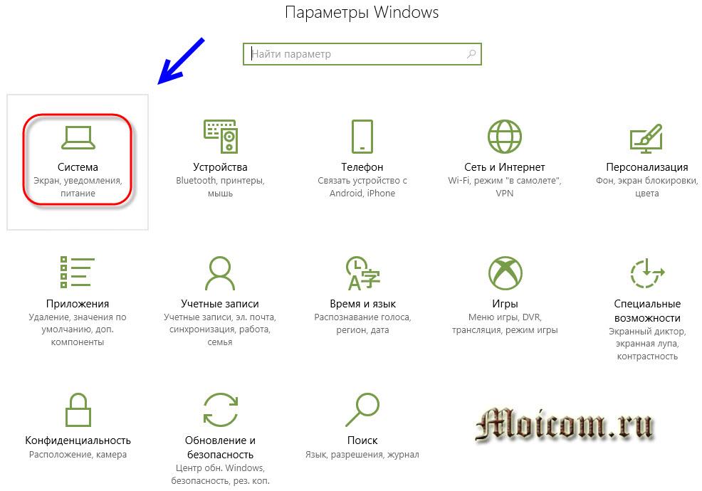 Как отключить обновление windows 10 - система и экран