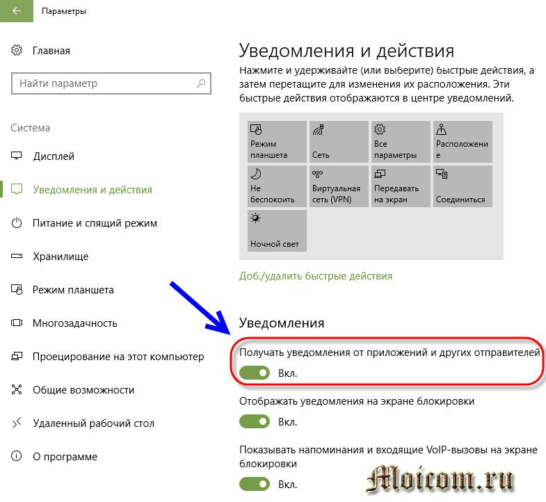 Как отключить обновление windows 10 - уведомления и действия включены