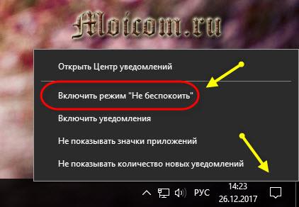 Как отключить обновление windows 10 - включаем режим не беспокоить