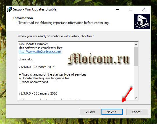 Как отключить обновление windows 10 - win up disabler, информация