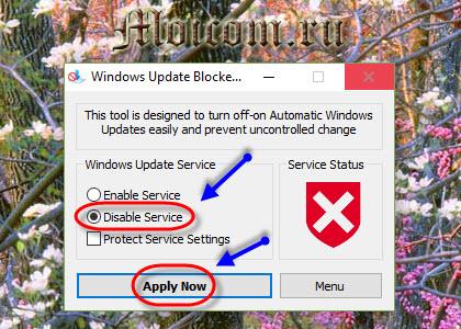 Как отключить обновление windows 10 - win update blocker, выключаем и применяем