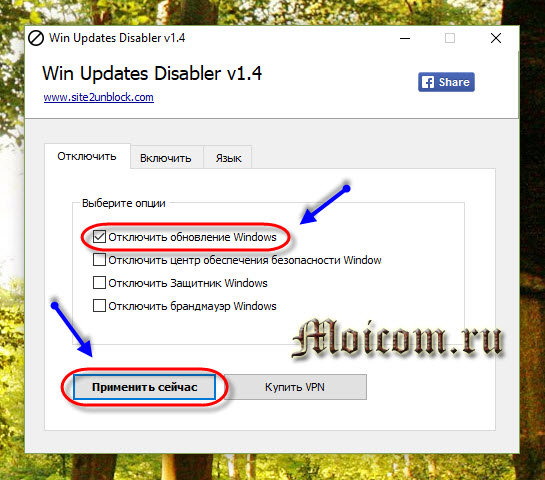 Как отключить обновление windows 10 - win updates disabler, отключаем обновления