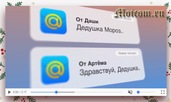 Newyear.mail.ru - поздравление деда мороза от Даши и Артема