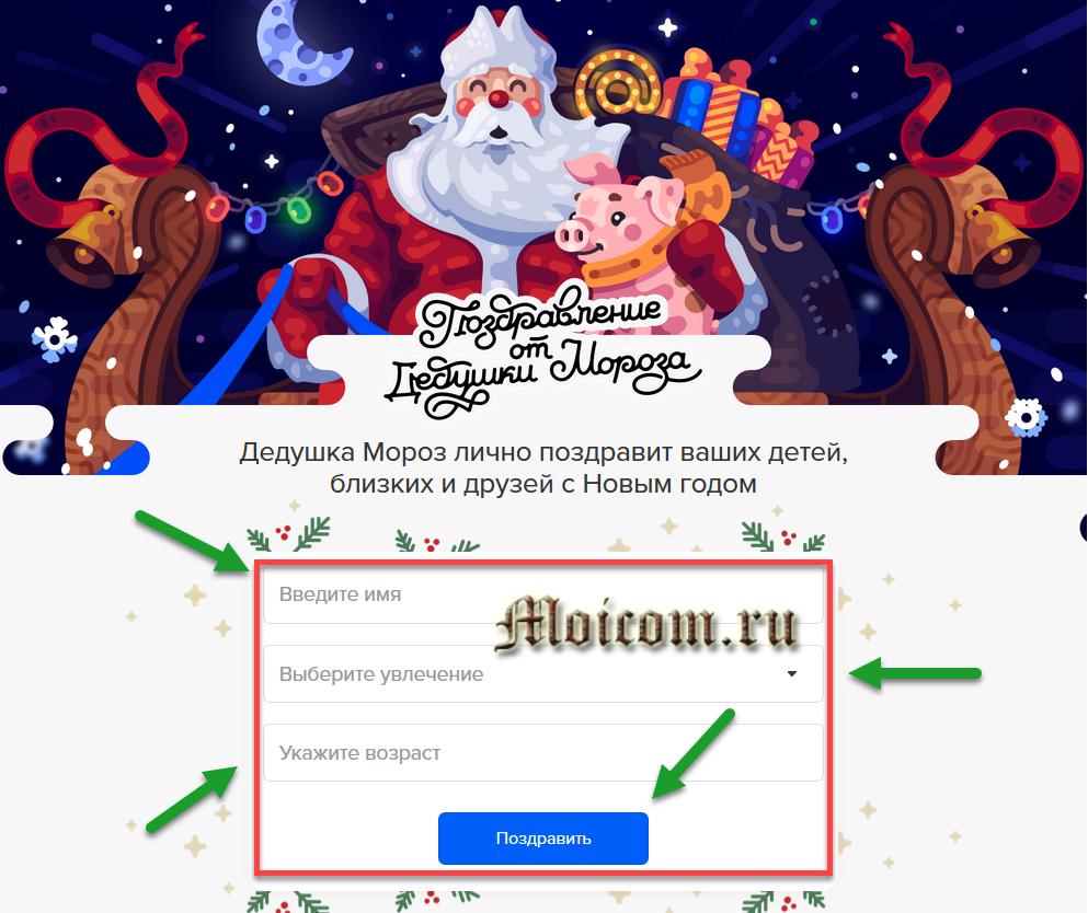 Newyear.mail.ru - поздравление от деда мороз, пишем имя, увлечение и возраст