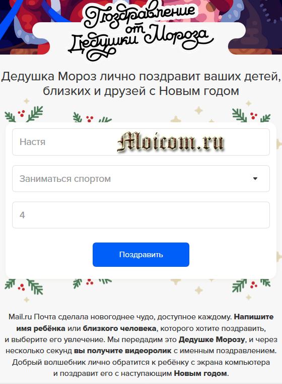 Newyear.mail.ru - поздравление от деда мороза для Насти 4 года, занимается спортом