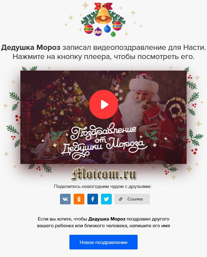Newyear.mail.ru - поздравление от деда мороза, видеопоздравление для Насти