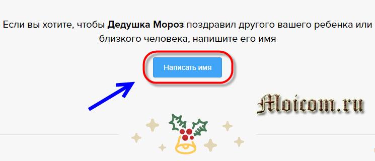 Newyear.mail.ru - сервис именного новогоднего поздравления, напишите имя