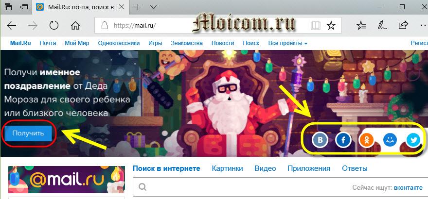 Newyear.mail.ru - сервис именного новогоднего поздравления, получить поздравление и поделиться им