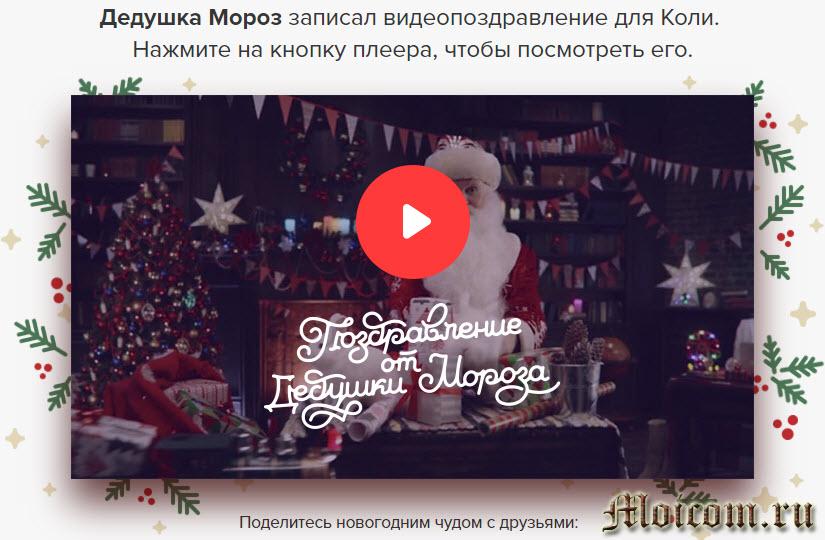 Newyear.mail.ru - сервис именного новогоднего поздравления, поздравление для Коли