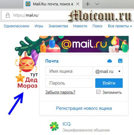 Newyear.mail.ru - сервис именного новогоднего поздравления, тут Дед Мороз