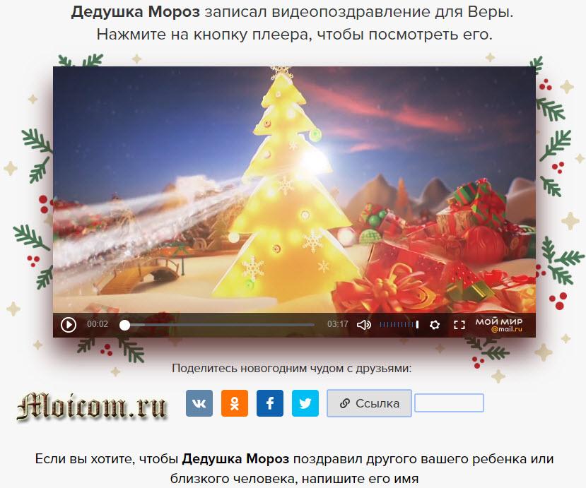 Newyear.mail.ru - сервис именного новогоднего поздравления, видеопоздравление